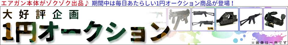 1円オークション特集