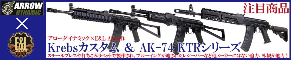 【ARROW DYNAMIC×[E&L]】AK-74 KTRシリーズ,AK Krebs カスタム UFM キーモッドレール SAIGA RIFLE入荷!