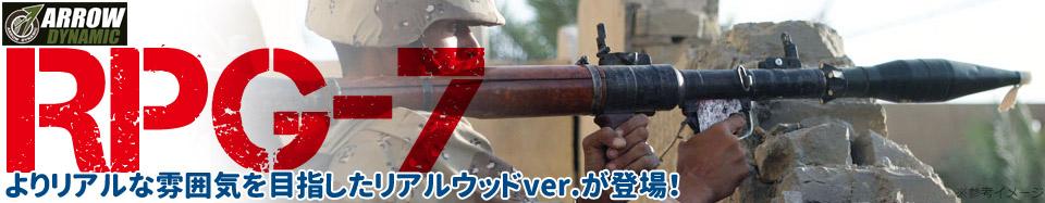 アローダイナミック【RPG-7】