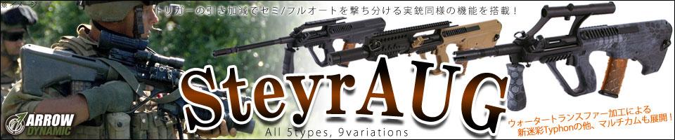 【ARROW DYNAMIC製ステアーAUGシリーズ】トリガーの引き加減でセミ/フルオートを撃ち分ける実銃同様の機能も再現!!