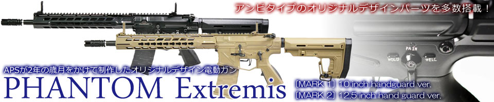 APS PHANTOM Extremisシリーズ