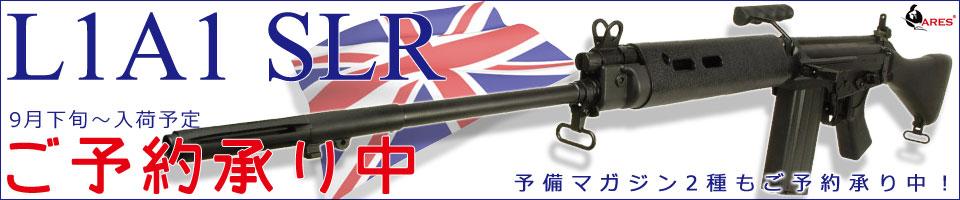 9月下旬~入荷予定★予約承り中★ARES L1A1 SLR AEG プラストックver