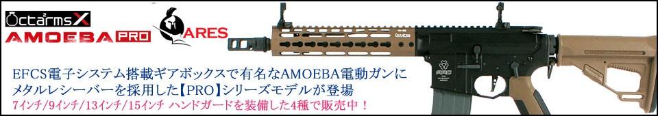 ARES 【AMOEBA PROシリーズ】アサルトライフル 電動ガン各種