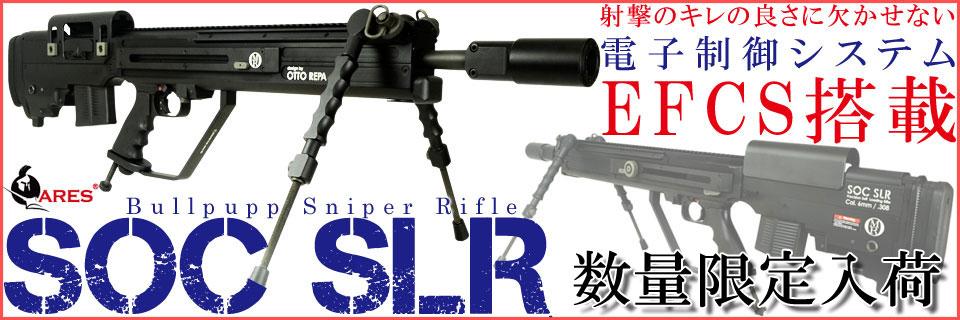 ARES SOC SLR EFCS搭載 ブルパップ 電動スナイパーライフル