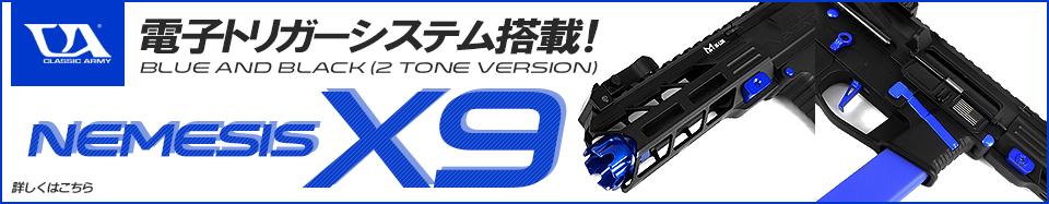 NEMESIS X9 電動ガン【電子トリガーシステム搭載】