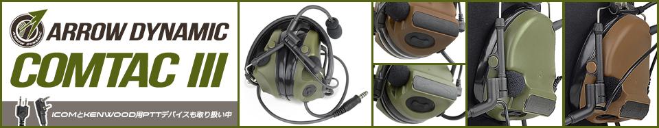 [アローダイナミック]Comtac3タイプ ヘッドセット