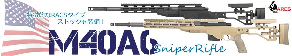 【ARES】M40A6エアコッキングスナイパーライフル