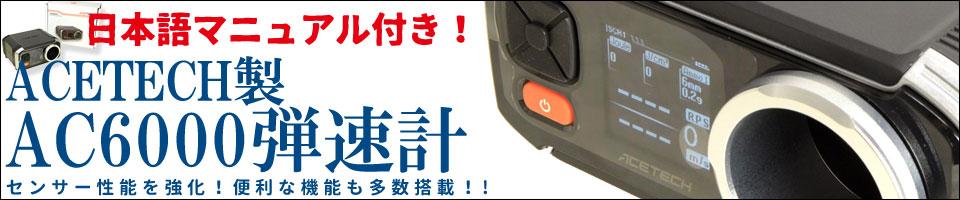 ACETECH AC6000 弾速計