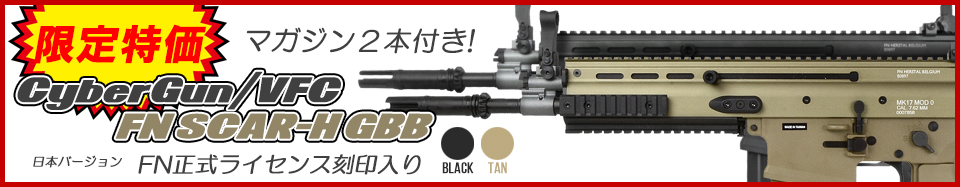 限定☆CyberGun/VFC【SCAR-H】ガスブローバック(MK17マーキング/JPver./FNライセンス)【マガジン2本付き】