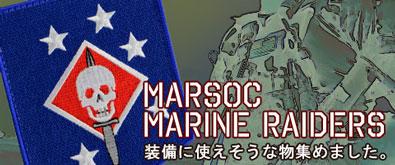 MARSOC マリンレイダース