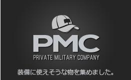 PMC装備特集