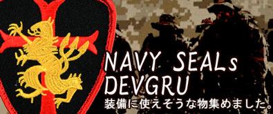 SEALs、DEVGRU装備特集
