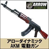 """""""アローダイナミック"""" [E&L] AKM 電動ガン"""