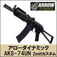 """""""アローダイナミック"""" [E&L] AKS-74UN [クリンコフ] MOD C [ZENIT タイプ ハンドガード&ハイダー] 電動ガン"""