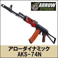 """""""アローダイナミック"""" [E&L] AKS74N 電動ガン"""