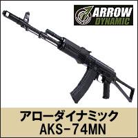 """""""アローダイナミック"""" [E&L] AKS-74MN 電動ガン"""