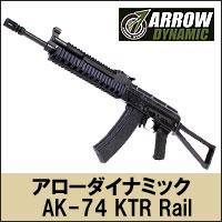 """""""アローダイナミック"""" [E&L] AK-74 KTR Rail 電動ガン"""