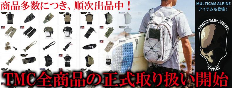 TMC装備品